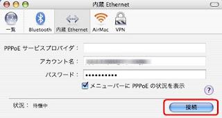 「インターネット接続」の内蔵Ethernetの画面で[接続]をクリック
