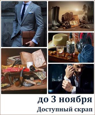Мужская тема до 03/11