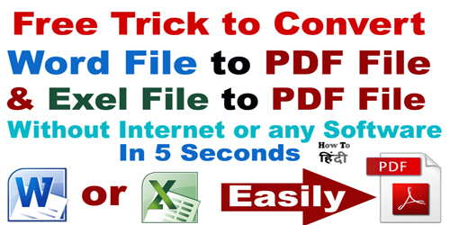 Convert Word to PDF Without Internet or any Software