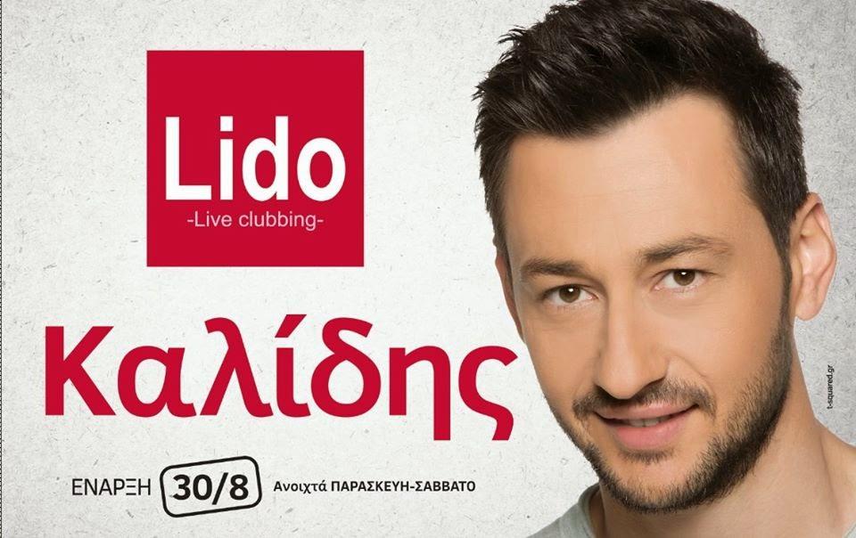 Lido Live Καλίδης Πάνος