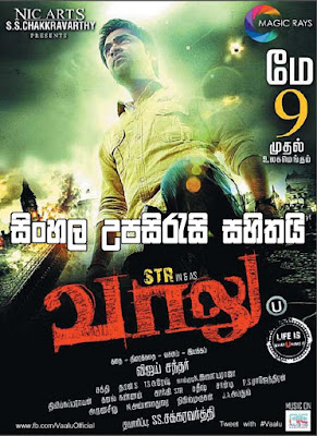 Vaalu 2015 Tamil Full Movie Watch Online Free