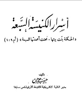 حمل كتاب أسرار الكنيسة السبعة - حبيب جرجس