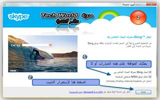 برنامج Skype Offline installer كامل الاصدار الاخير و شرح خطوات التثبيت 2