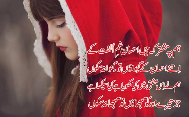 New Collcection sad lovely romantic urdu shayari