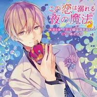 Kono koi wa oboreru ~ Yoru no Mahou Vol.1