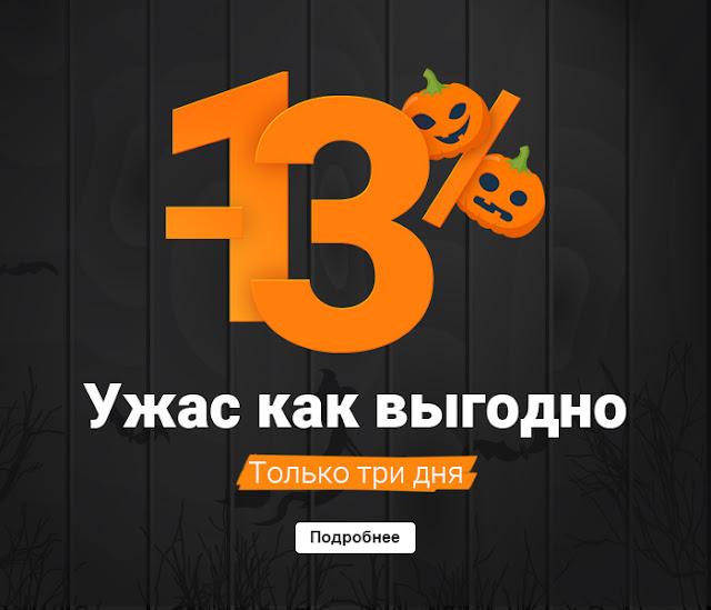 Ужасная 13% скидка в этот Halloween на телефоны электронику и аксессуары