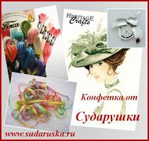 Разыгрывается  конфетка от  магазина Сударушка