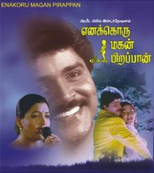 Watch Enakkoru Magan Pirappan (1996) Tamil Movie Online