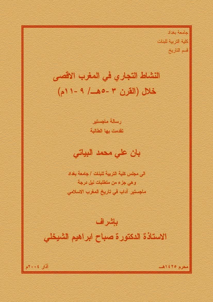 النشاط التجاري في المغرب الأقصى خلال القرن(3-5هـ/9-11م)لـ بان علي محمد البياتي