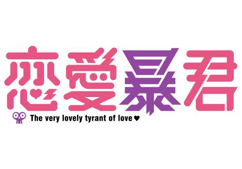 恋愛暴君の画像 p1_10