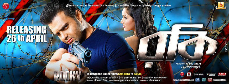 naw kolkata movies click hear..................... Rocky+%25282%2529