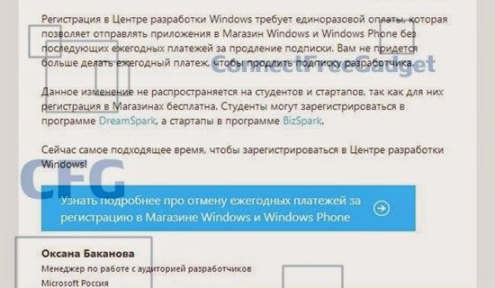Microsoft отменила ежегодные платежи в Центре разработки Windows