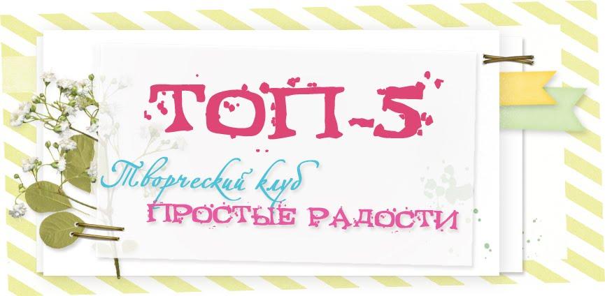 ТОП-5