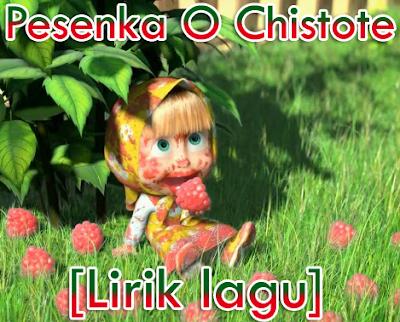 lirik lagu masha pesenka o chistote