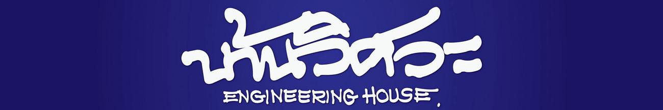 บ้านวิศวะ รับสร้างบ้าน ออกแบบบ้าน แบบบ้าน ทำบ้าน รับเหมาก่อสร้าง เครน เขียนแบบบ้านอุดรธานี