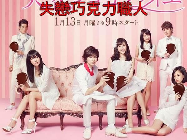失戀巧克力職人(日劇) Shitsuren Chocolatier