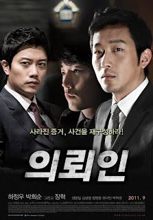 """Корейский адвокатский триллер """"Клиент"""" (2011)"""