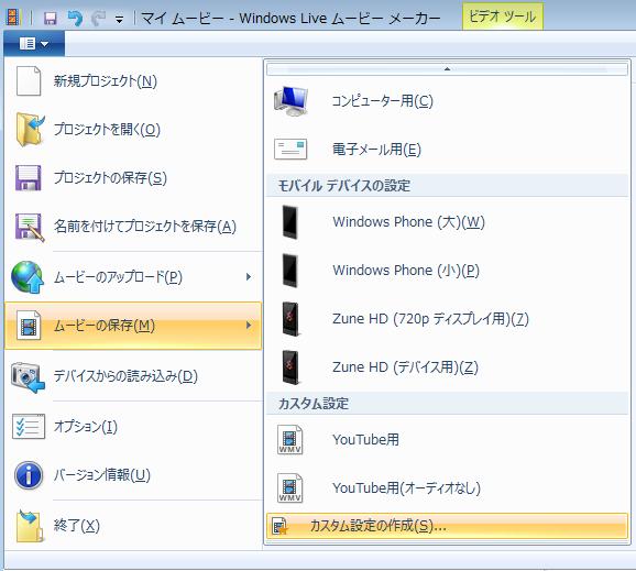 Windows Live ムービーメーカー メニューから「ムービーの保存」→「カスタム設定の作成」をクリック