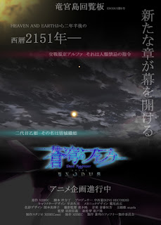 Fafner Exodus sequel tv anime 26 episode