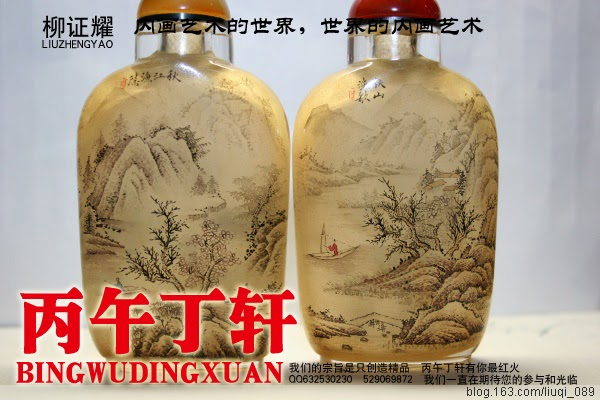 12-Liu Zhengyao-Snuff-Bottles-Painted-from-the-Neck-on-the-Inside-www-designstack-co