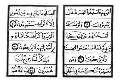 Contoh Kesalahan Cetakan Al-Quran 8