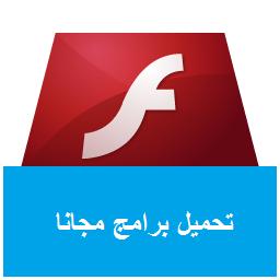 تحميل برنامج فلاش بلاير Adobe Flash Player 2014