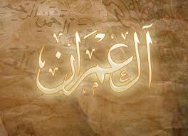 سورة آل عمران كاملة بصوت الشيخ فارس عباد
