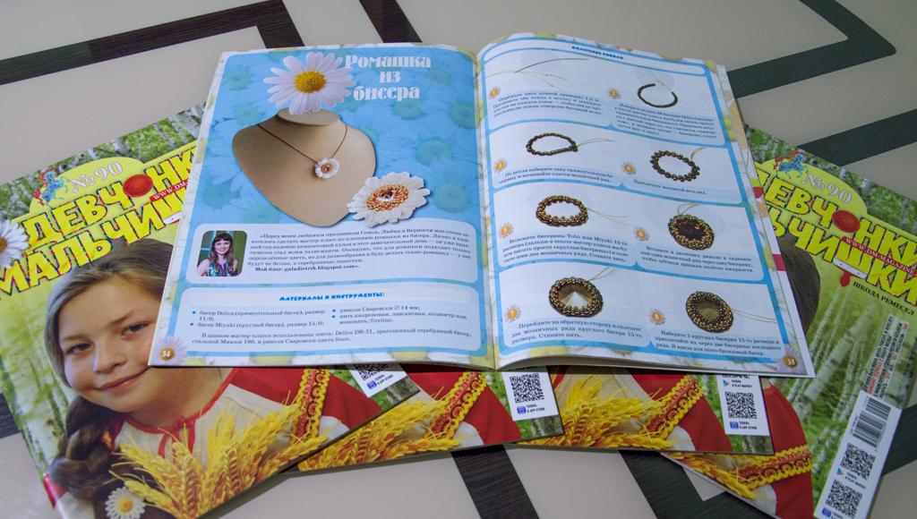Флудилка: Готовь сани летом - курьезная история с журналом
