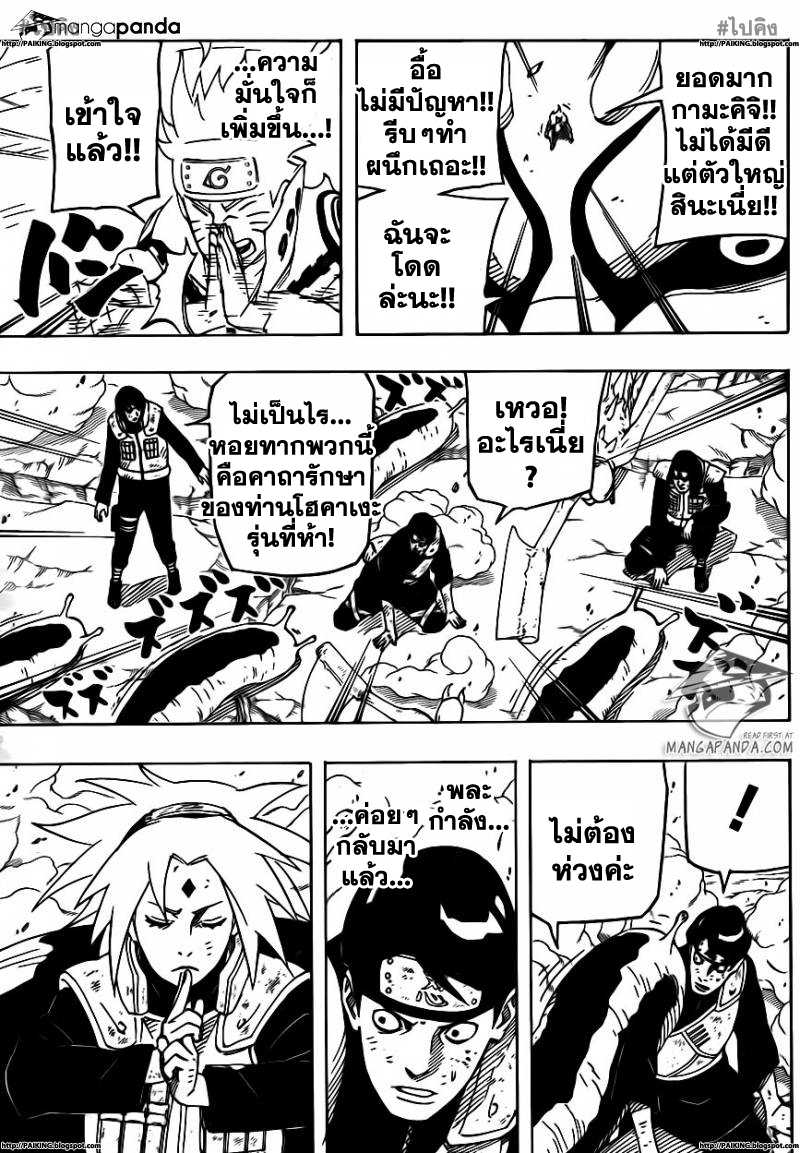 Naruto 634 TH