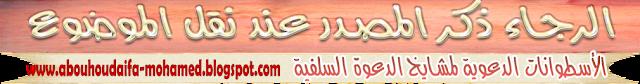 """أسطوانة عبدالرزّاق عبدالمحسن ط§ظ""""ظ…طµط¯ط±2.png"""