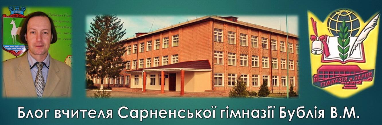 Блог вчителя Сарненської гімназії Бублія В.М.