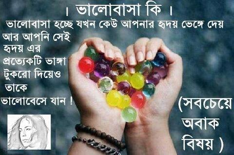 Love Quotes For Him Bengali : Bangla+Love+Quotes So Lonely...: Bangla Quotes
