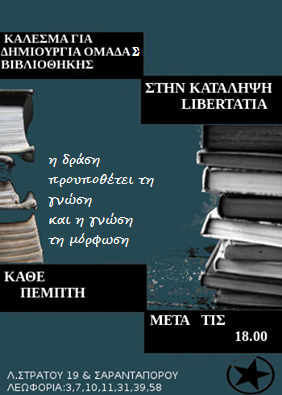 ανοιχτή βιβλιοθήκη// κάθε Πέμπτη