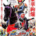 [Asian Movie - Japan] Kamen Rider × Kamen Rider Gaim & Wizard: The Fateful Sengoku Movie Battle (2013) [DVDrip] [Subtitle Indonesia] [3gp mp4 mkv]