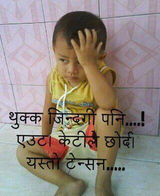 Nepali Funny Images