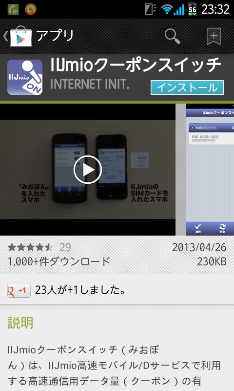 「IIJmioクーポンスイッチ(みおぽん)」アプリでクーポンON/OFFが可能