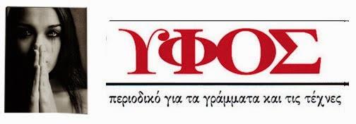 ....με κύρια έμφαση στην ελληνική λογοτεχνία και ποίηση