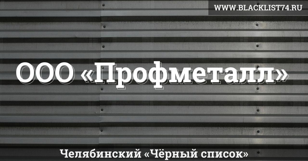 ООО «Профметалл»— производство кровельных материалов