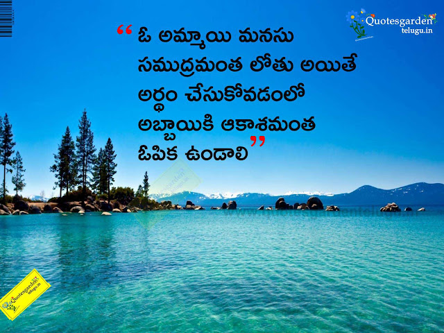 Best Telugu love quotes heart touching love quotes