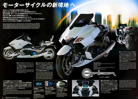Suzuki G-Strider Brochure