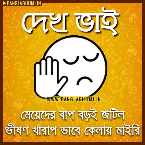 Dekh Bhai Bangla Funny Images For Facebook