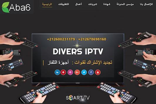 مدونة متخصصة بجديد ال IPTV