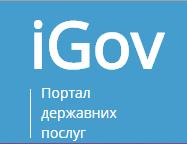 iGov Портал державних послуг