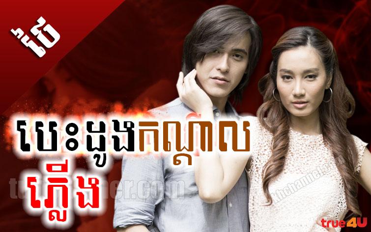 [ Movies ] Besdong Kondal Plerng - Khmer Movies, Thai - Khmer, Series Movies