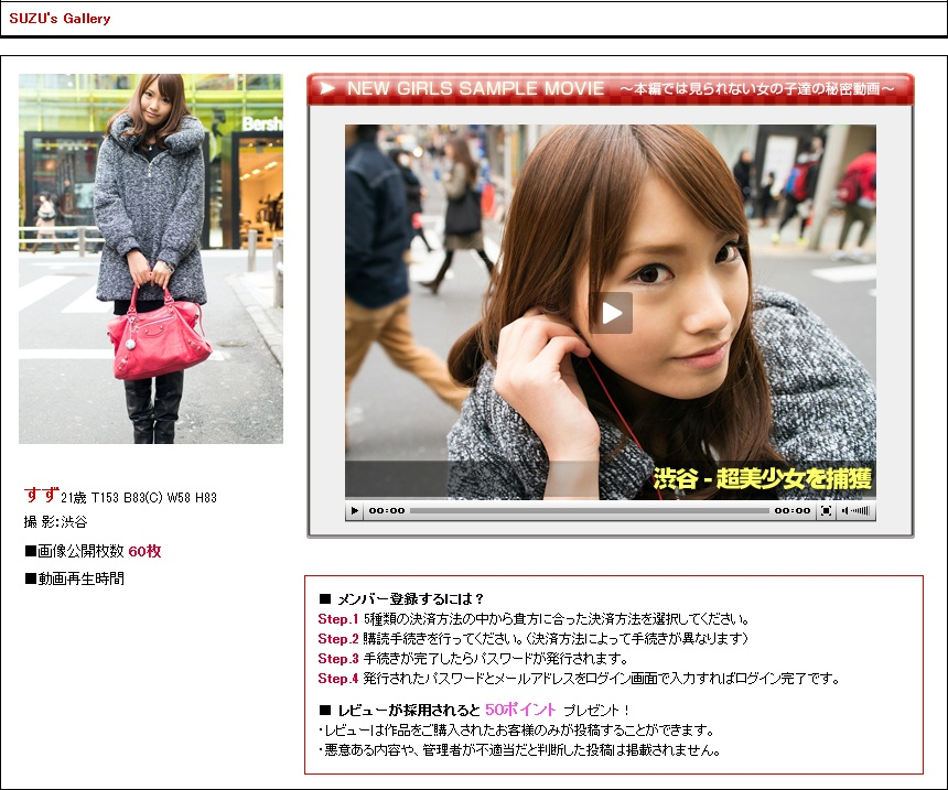 Ckteal Street Angelsl 2012-12-25 M202 SUZU すず [60P40.5MB] 07250