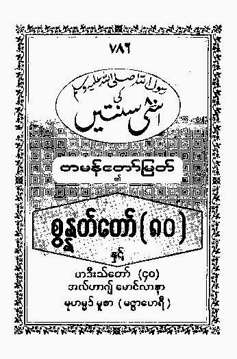 80 Sunnahs of Rasullullah & 40 Hadiths F.jpg