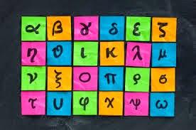 Το αλφαβητάρι...