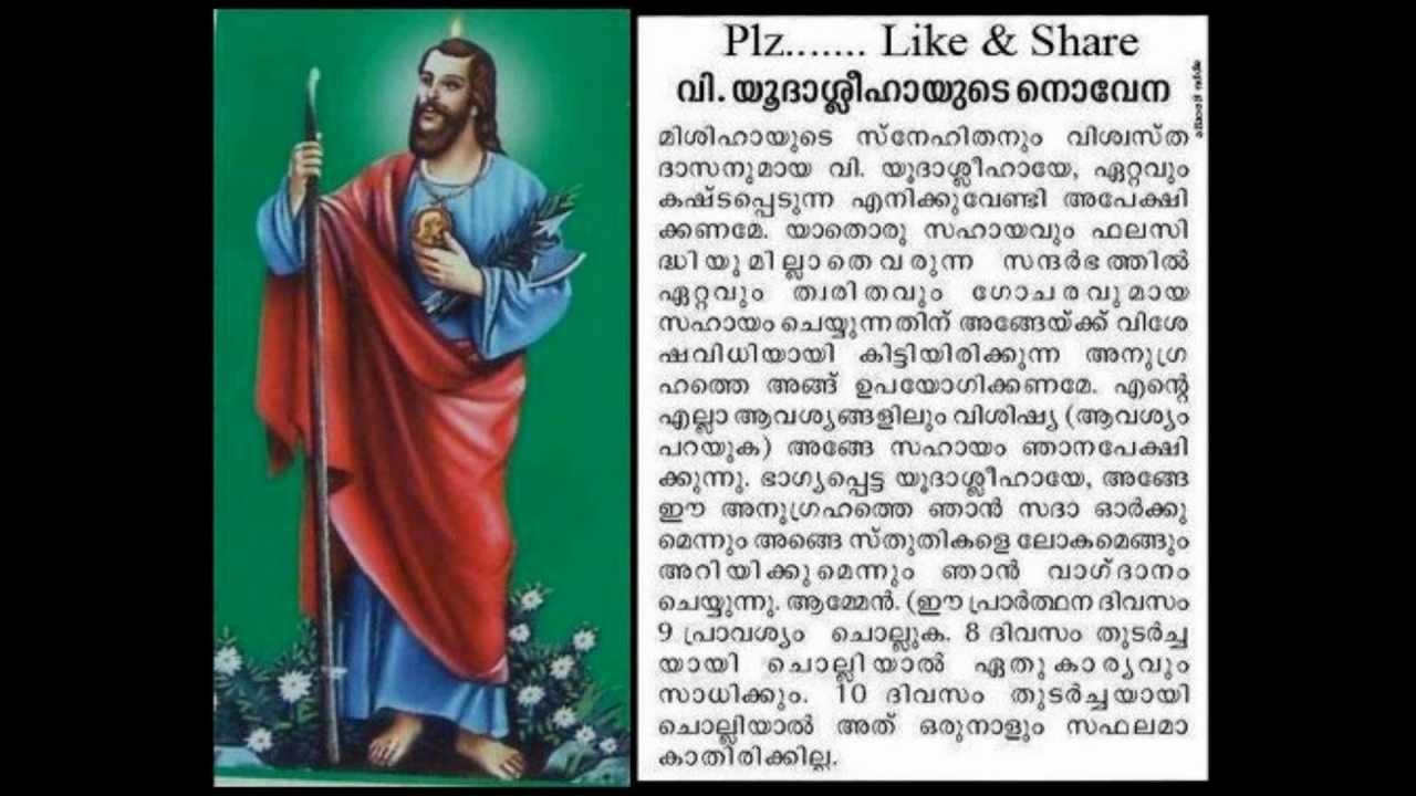 St jude novena in malayalam saint jude thaddeus helper of the st jude novena in malayalam thecheapjerseys Images