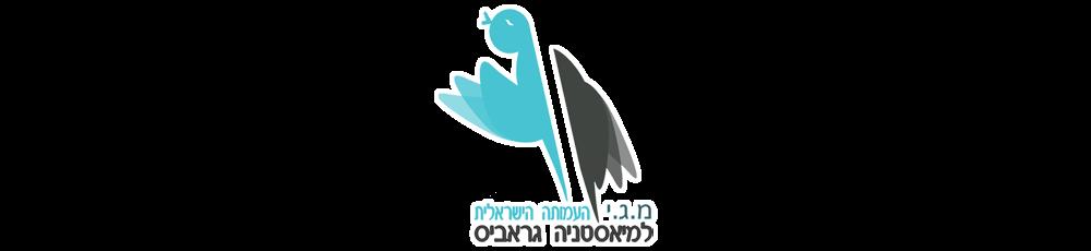 אתר עמותת מ.ג.י. - העמותה הישראלית למיאסטניה גרביס