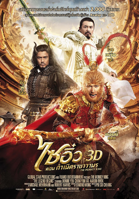 ดูหนังออนไลน์ The Monkey King ไซอิ๋ว3d ศึกอิทธิฤทธิ์เห้งเจียถล่ม 3 โลก